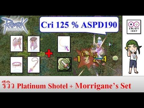 รีวิว Platinum Shotel + Morrigane's Set 125% cri (Tips and Tricks)