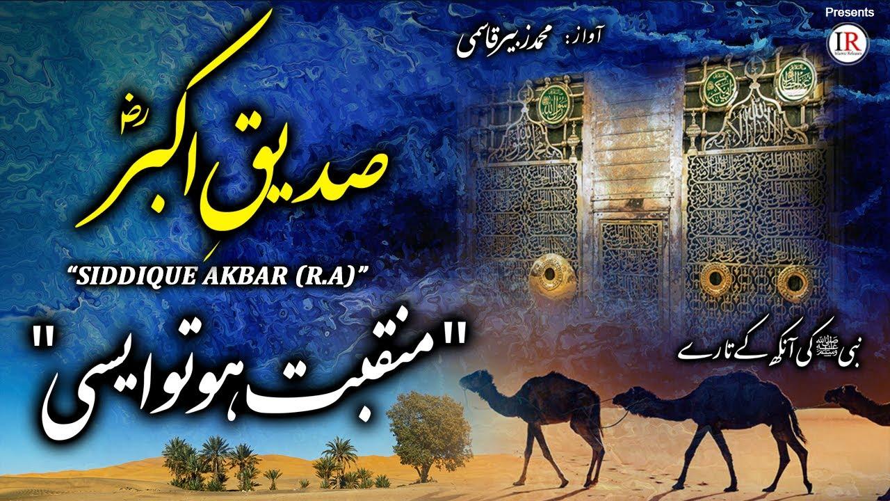 Heart Touching Manqabat, SIDDIQUE AKBAR (R.A), Zubair Qasmi, Islamic Releases