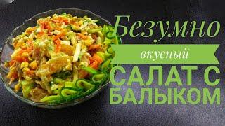 Салат с балыком// Очень быстрый и вкусный салат к любому празднику!