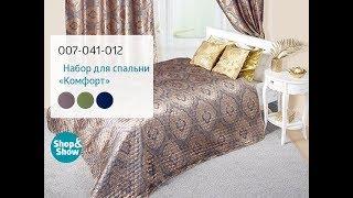 Набор для спальни «Комфорт». Shop & Show (Дом)
