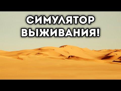 МИНИ ИГРЫ С ВЫЖИВАНИЕМ / ИГРА РОБЛОКС