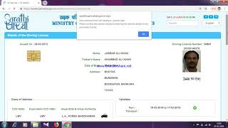 DRIVING LICENCE RENEWAL IN WEST BENGAL ONLINE FULL PROCESS