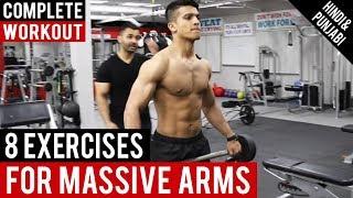 8 EXERCISES for MASSIVE ARMS - Full Routine! BBRT #78 (Hindi / Punjabi)
