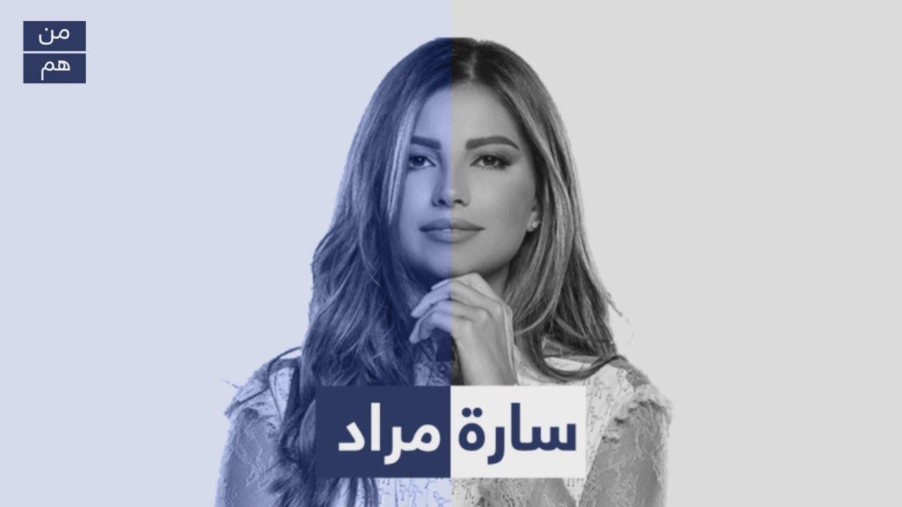 من هي سارة مراد ملف الشخصية من هم