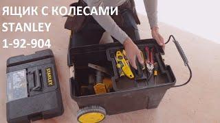 Stanley 1-92-904 / Ящик с колесами для крупногабаритного инструмента / Обзор от РИ