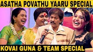 Asatha Povathu Yaaru | Madurai Muthu | Kovai Guna