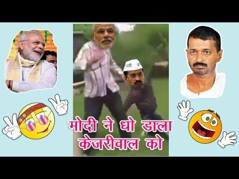 मोदी ने धो डाला केजरीवाल को  | Modi Vs Kejriwal Funny Fight