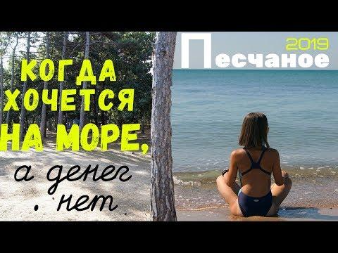 Песчаное и недорогой отдых в Сосновом бору 🌞 Пляж и море в Крыму