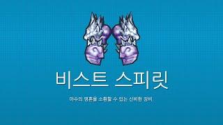 겟앰프드 테스트서버 신규액세서리 '비스트 스피릿'