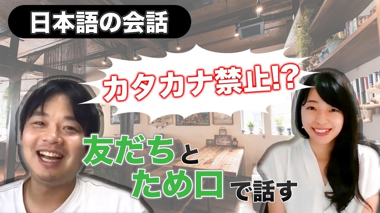 友だちとため口で話す(カタカナ禁止!?)【日本語の会話】