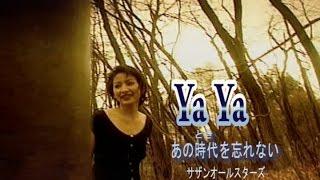 Ya Ya (カラオケ) サザンオールスターズ
