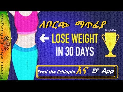 ለቦርጭ  ማጥፊያ ቆንጆ አፕ/ lose weight in 30 days