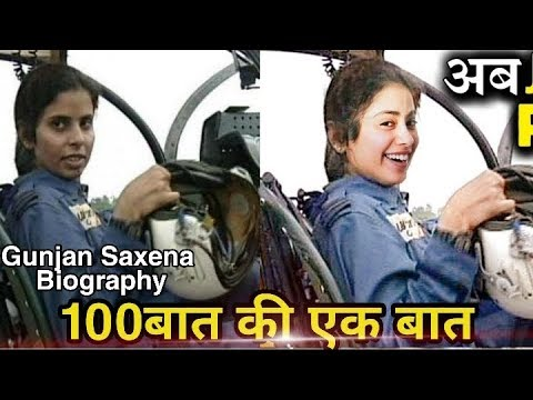लड क य अवश य द ख The Kargil Girl Gunjan Saxena Biography Youtube