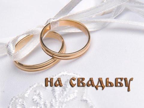 Видео Пожелание на свадьбу прикольные