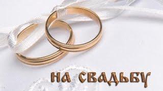 СТИХИ НА СВАДЬБУ на венчание Анастасия Одесса