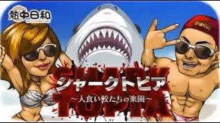 【新作】サメにパリピを食べさせる育成ゲーム!シャークトピア ~人食い鮫たちの楽園(エデン)~やってみた!面白い携帯スマホゲームアプリ 放置 タップゲー