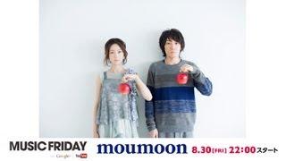 8月30日(金)「MUSIC FRIDAY on Google+ | YouTube」 【放送時間】 2013...