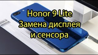 Honor 9 Lite Замена дисплея и сенсора\ Honor 9 Lite Touchscreen LCD Replacement