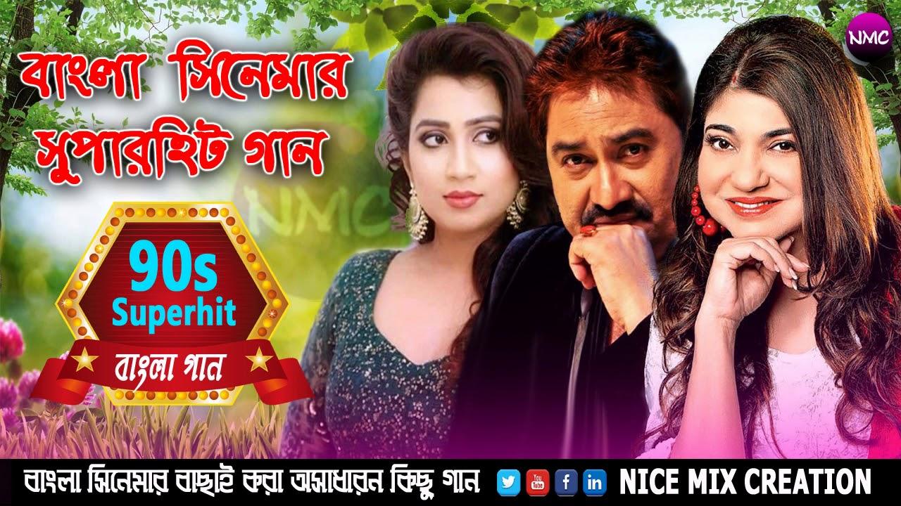Nonstop 90s Romantic Bangla Song    Old Bengali Movies Hit Song    Kumar S & Alka Y &  Shrey