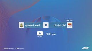 مباشر القناة الرياضية السعودية  |  النصر السعودي Vs فولاذ الايراني ( دوري أبطال اسيا 2021)