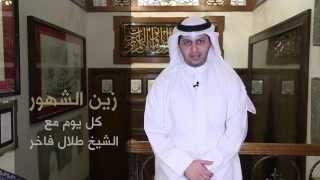 شاهد للشيخ طلال فاخر - زين الشهور 4 (رمضان 2015) - المقدمة