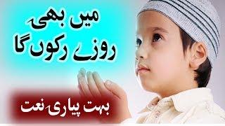 Ma b Rozay Rako Ga _  Urdu Naat