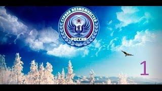 Power & Revolution на русском.Россия страна возможностей. Часть 1