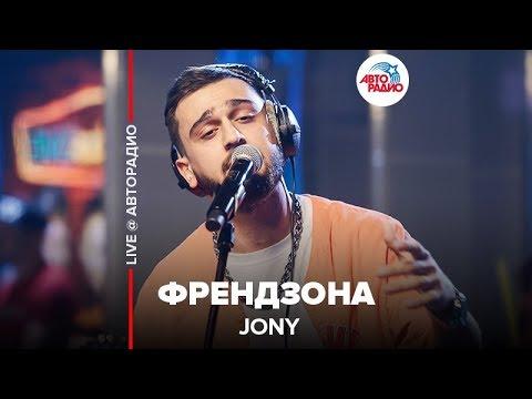 🅰️ JONY - Френдзона (LIVE @ Авторадио)