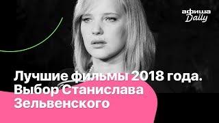 Лучшие фильмы 2018 года. Выбор Станислава Зельвенского / Best Movies of 2018 Mashup