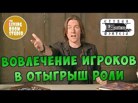 Вовлечение игроков в отыгрыш роли | GM Tips на русском языке | D&D
