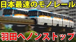 【猛スピード】東京モノレール 空港快速に乗車
