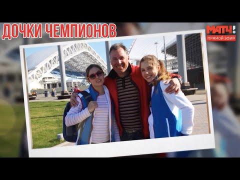 Матч ТВ: Дочки чемпионов (Анна Позднякова, Вероника Варламова, Анна Лешковцева)