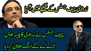 Big Fish Asif Zardari and Faryal Talpur are Ready to go Jail in Corruption Cases