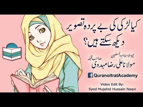 Kiya Na Mehram ki Tasveer dekhna jaiz hai (Part 02) - Maulana Ali Raza  Mehdavi - QIA 2018