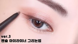 펜슬 아이라이너 그리는법 | pencil eyeliner tutorial