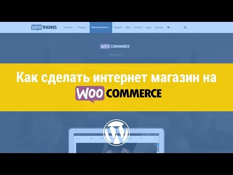 Как сделать интернет магазин на WooCommerce