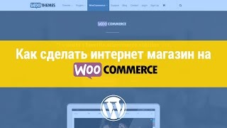 видео Интернет-магазин на WordPress (WooCommerce + Storefront + МойСклад)