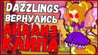 THE DAZZLINGS ВЕРНУЛИСЬ /// АНАЛИЗ КЛИПА
