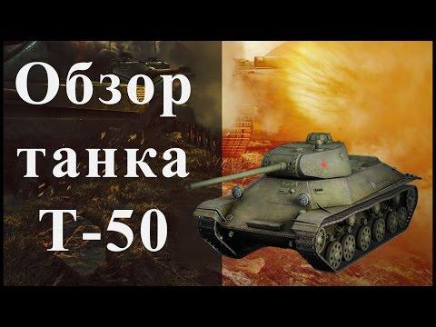 видео: Т-50 - обзор танка (wot)