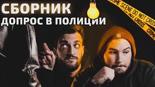 ДОПРОС В ПОЛИЦИИ. СБОРНИК