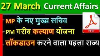 Cover images 27 March 2020 next exam current affairs hindi 2019 |Daily Current Affairs, yt study, gk tracker