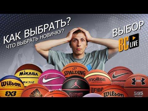 Как выбрать баскетбольный мяч | Выбор BC Live