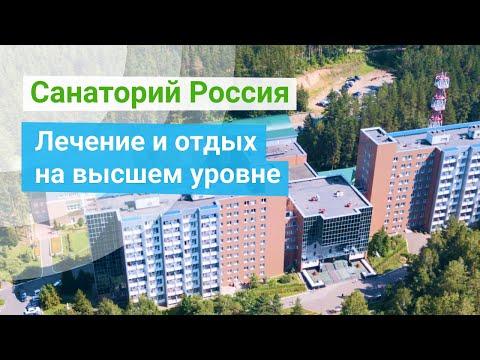 Санаторий Россия, Белокуриха, Россия-sanatoriums.com