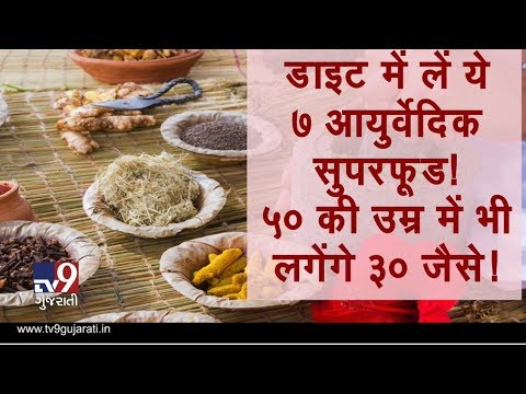 7 SUPERFOODS you should include in your diet right away | TV9GujaratiNews thumbnail