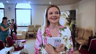 Екатерина Ильина - Отзыв о Инвестконференции в Сочи