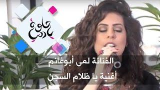 الفنانة لمى أبوغانم – أغنية يا ظلام السجن