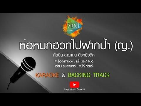 [คาราโอเกะ Karaoke] ห่อหมกฮวกไปฝากป้า - สายแนน สิงห์มิวสิค Backing Track