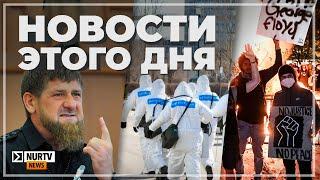 Рост заболеваемости COVID-19 в Казахстане и Кадыров о чипировании и вышках 5G: Новости дня