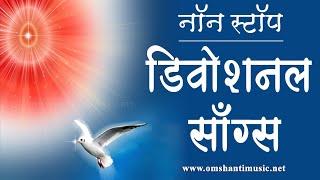 LIVE 🔴- नुमा शाम योग Numa Sham Yog  Daily 6PM to 8PM   Brahma Kumaris Om Shanti Music