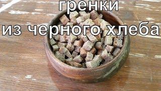 сухарики гренки из черного хлеба